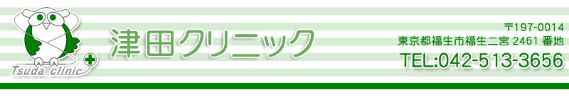 クリニック 津田